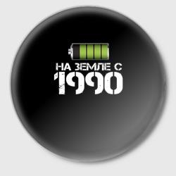 На земле с 1990