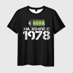 На земле с 1978