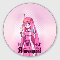 Я - принцесса