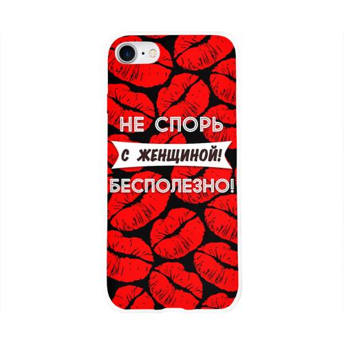 Чехол для Apple iPhone 8 силиконовый глянцевый  Фото 01, Не спорь с женщиной