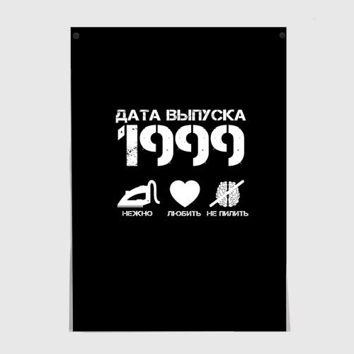 Дата выпуска 1999