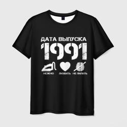 Дата выпуска 1991