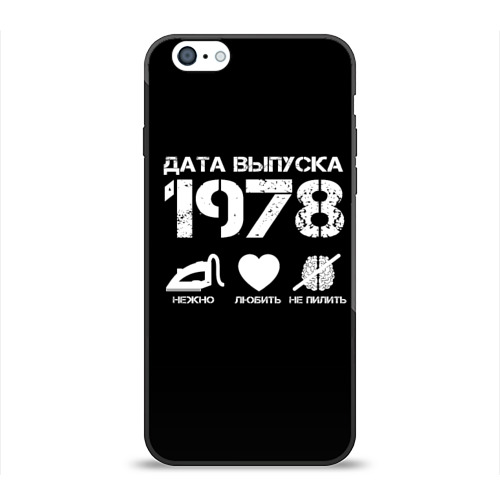 Дата выпуска 1978