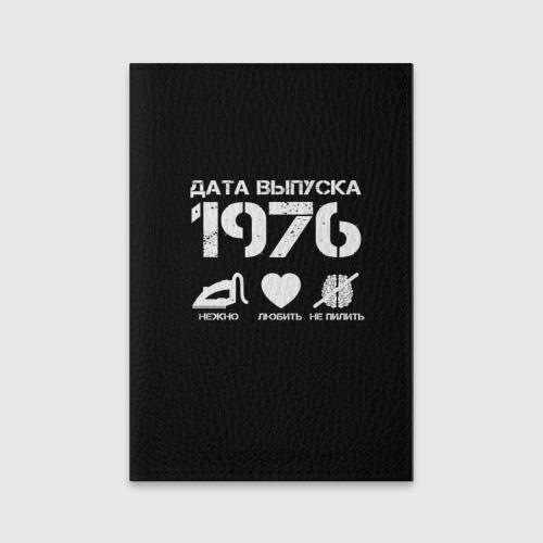 Дата выпуска 1976