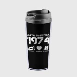 Дата выпуска 1974
