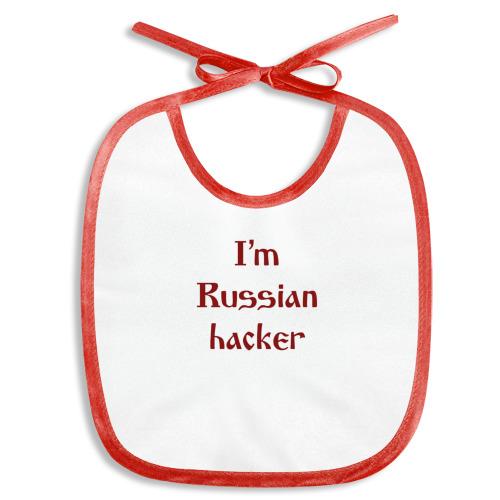 Слюнявчик  Фото 01, Я - Русский хакер