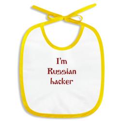 Я - Русский хакер