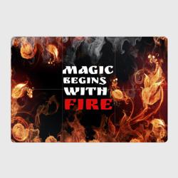 Волшебство начинается с огня