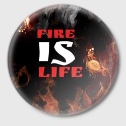 Fire is life (Огонь это жизнь)