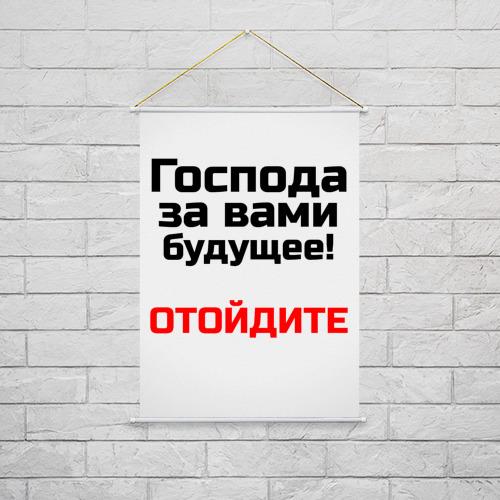 Тканевый плакат  Фото 02, За вами будущее