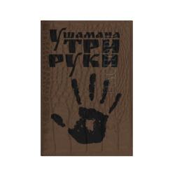 У шамана три руки