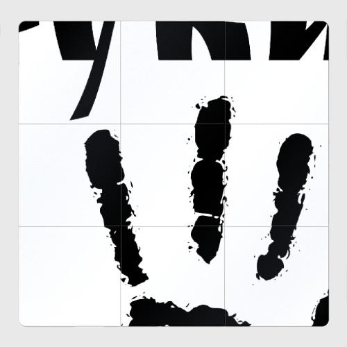 Магнитный плакат 3Х3 У шамана три руки
