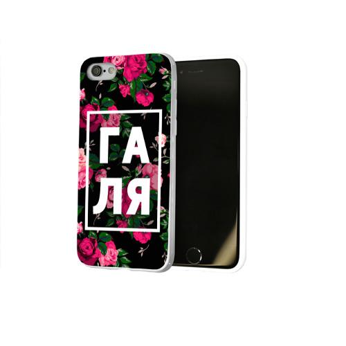 Чехол для Apple iPhone 8 силиконовый глянцевый  Фото 02, Галя