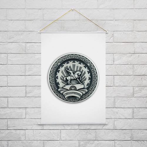 Тканевый плакат  Фото 02, Герб Башкортостана