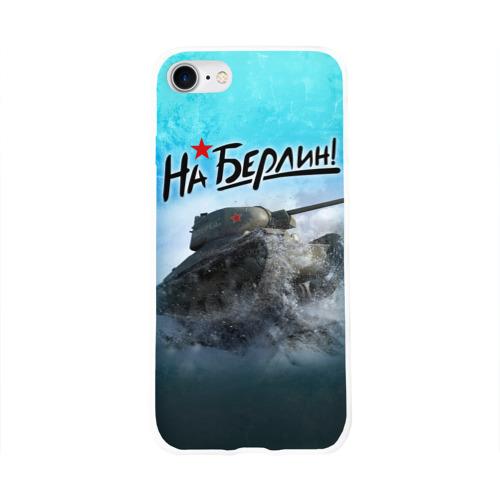 Чехол для Apple iPhone 8 силиконовый глянцевый  Фото 01, На Берлин!