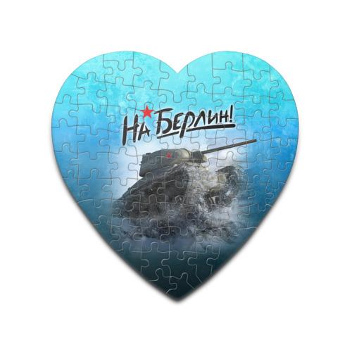 Пазл сердце 75 элементов  Фото 01, На Берлин!
