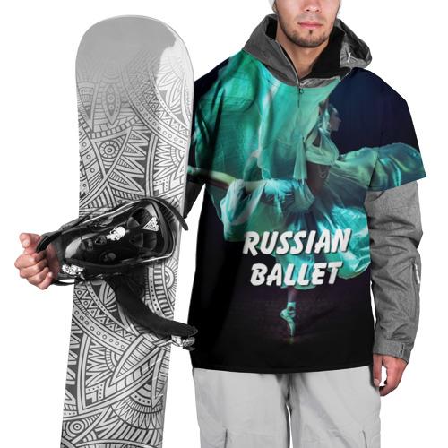 Накидка на куртку 3D  Фото 01, Русский балет