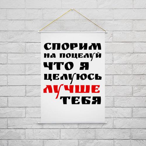 Тканевый плакат  Фото 02, Спорим на поцелуй