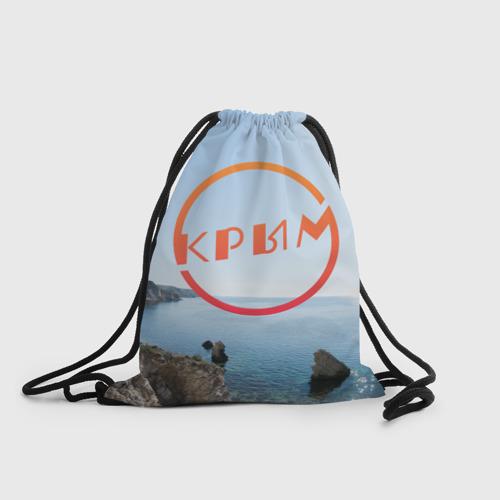 Рюкзак-мешок 3D  Фото 01, Крым
