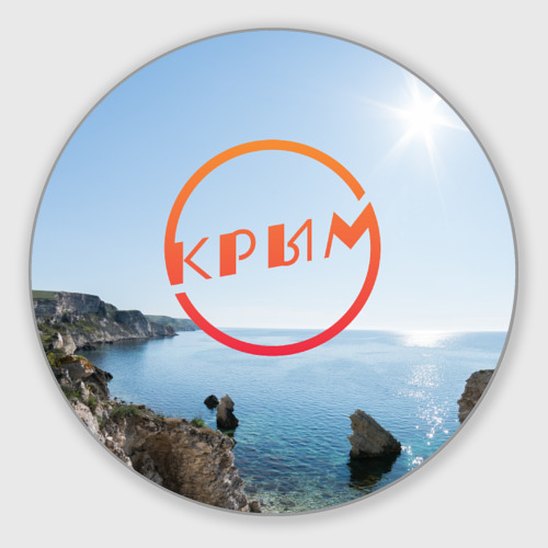 Коврик для мышки круглый Крым Фото 01