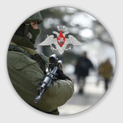 Войска России