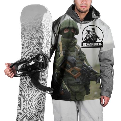 Накидка на куртку 3D  Фото 01, Вежливые люди