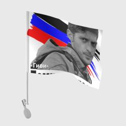 Памяти Гиви