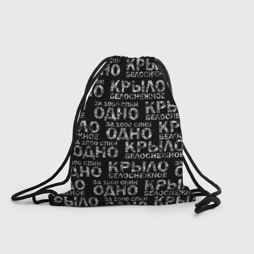 Рюкзак-мешок 3D  Фото 01, Белоснежное крыло (Грот)