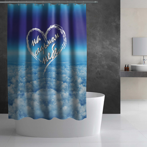 Штора 3D для ванной  Фото 02, На седьмом небе