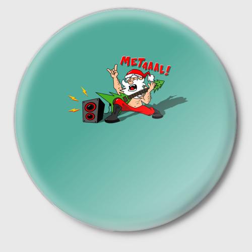 Дед Мороз металлист