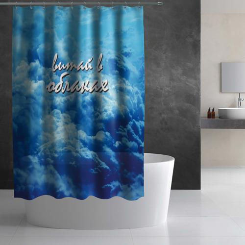 Штора 3D для ванной  Фото 02, Витай в облаках