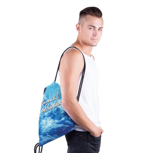 Рюкзак-мешок 3D  Фото 03, Витай в облаках