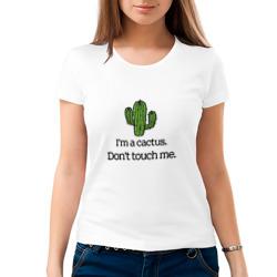 Я кактус