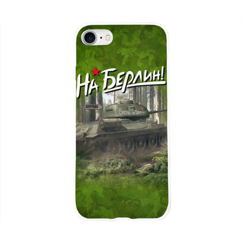 Чехол для Apple iPhone 8 силиконовый глянцевый  Фото 01, Вперёд на Берлин !