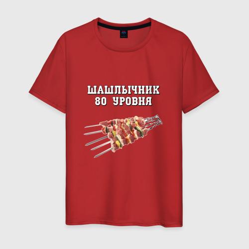 Мужская футболка хлопок  Фото 01, Шашлычник 80 уровня