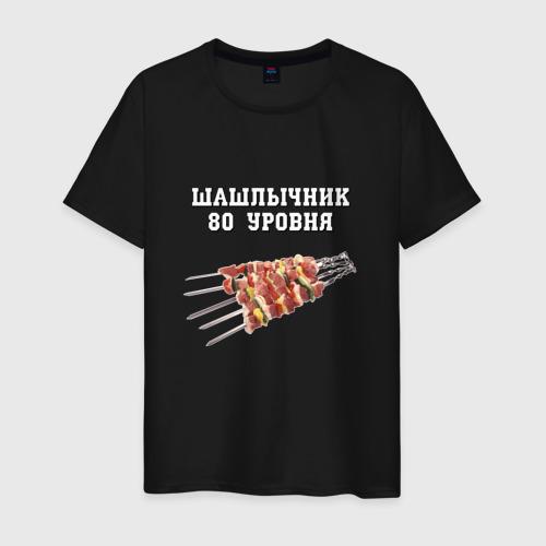 Мужская футболка хлопок Шашлычник 80 уровня Фото 01