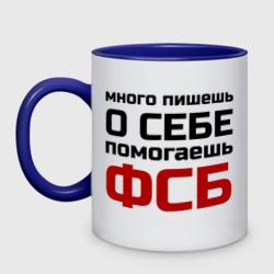 Помогаешь ФСБ