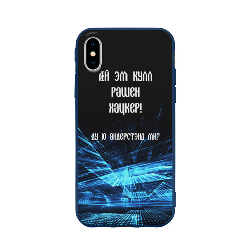 Чехол для Apple iPhone X силиконовый матовый Русский хакер Фото 01