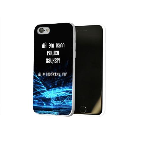 Чехол для Apple iPhone 8 силиконовый глянцевый  Фото 02, Русский хакер