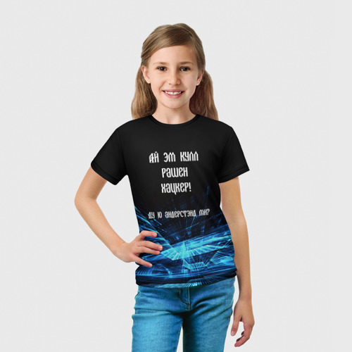 Детская футболка 3D  Фото 03, Русский хакер