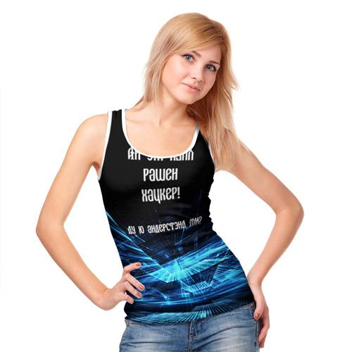 Женская майка 3D  Фото 05, Русский хакер