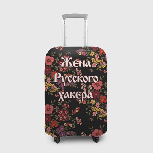 Чехол для чемодана 3D  Фото 01, Жена русского хакера