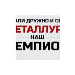 ХК Металлург