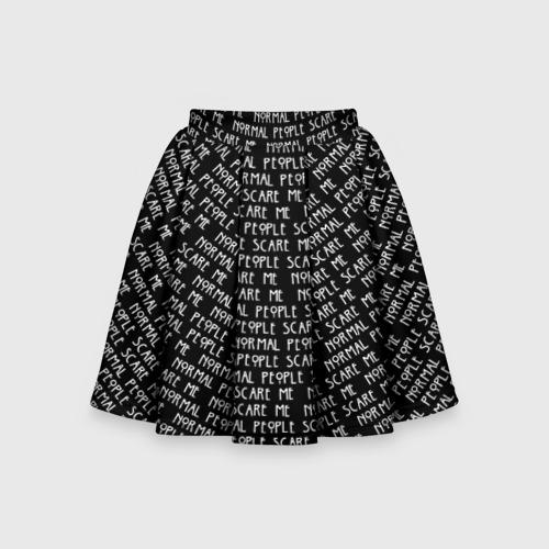 Детская юбка-солнце 3D Normal people scare me