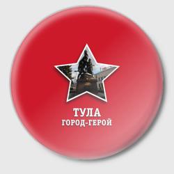 Тула город-герой