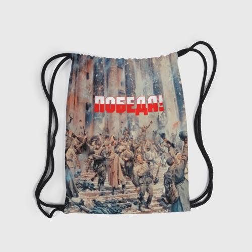 Рюкзак-мешок 3D  Фото 04, Победа!