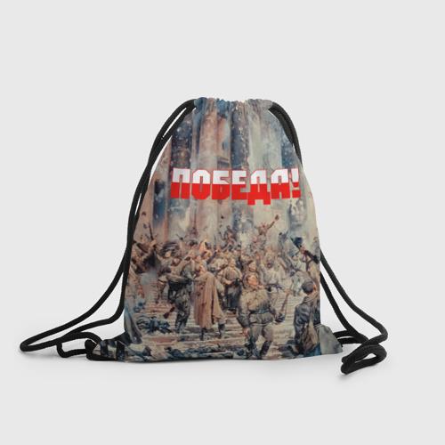 Рюкзак-мешок 3D  Фото 01, Победа!