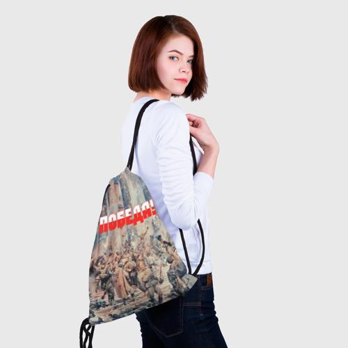 Рюкзак-мешок 3D  Фото 02, Победа!