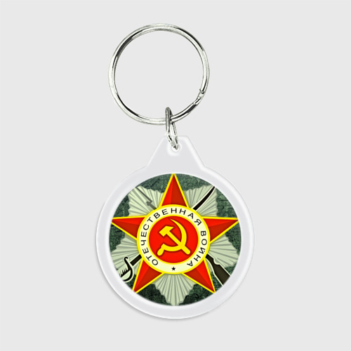 Брелок круглый  Фото 01, Великая отечественная война!