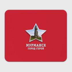Мурманск город-герой